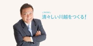 須賀あきお後援会 清々(スガスガ)しい川越をつくる!